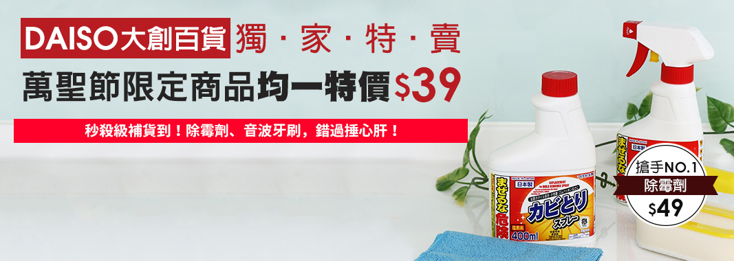 大創★限定商品均一價39