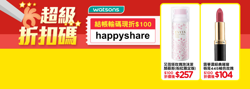 結帳輸入happyshare折100元