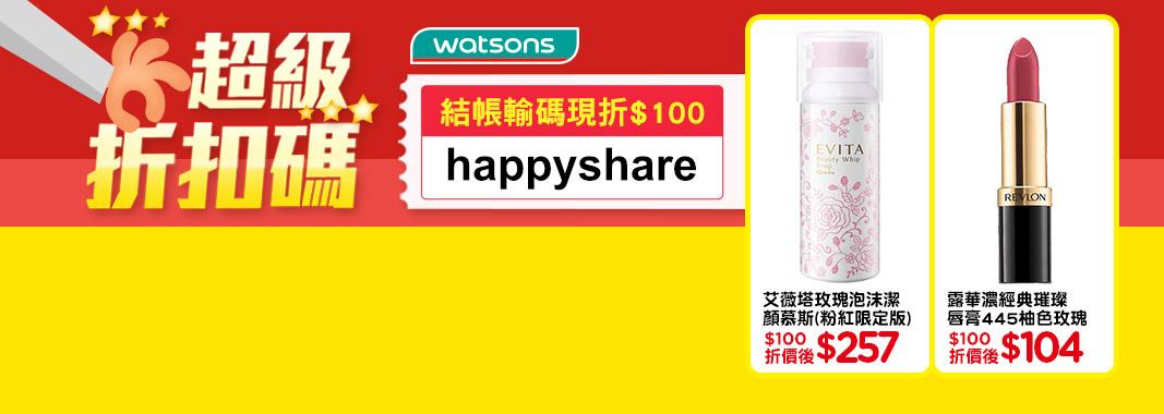 結帳輸入happyshare折100元