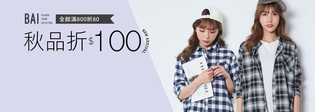BAI e-shop・秋品現折100元