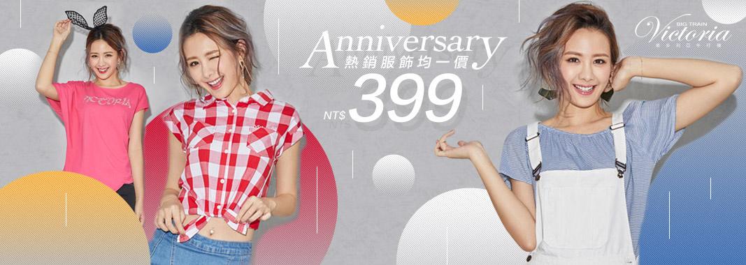 熱銷服飾均一價399元
