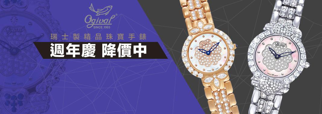 瑞士製精品珠寶手表