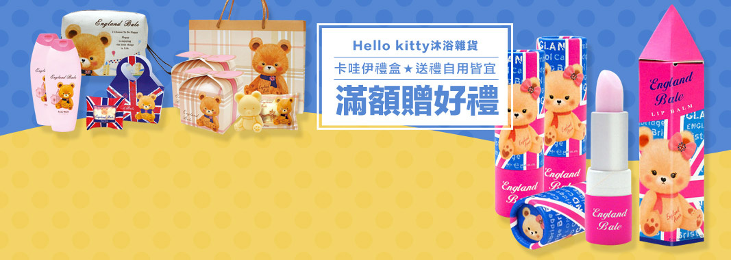 Hello kitty沐浴雜貨滿額贈好禮