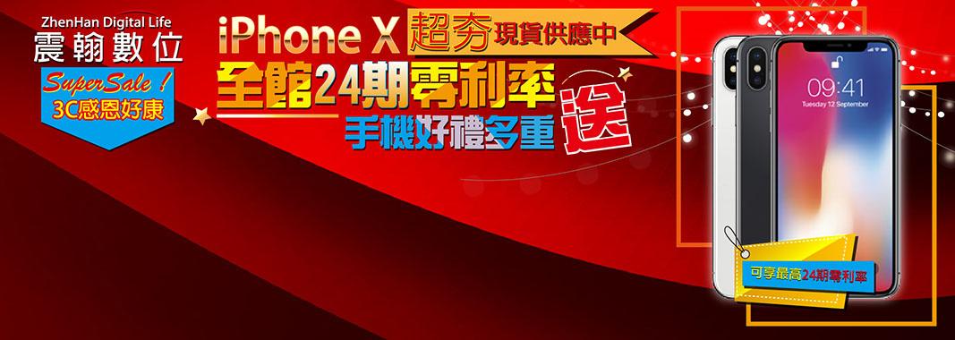 震翰數位★iPhone X現貨供應