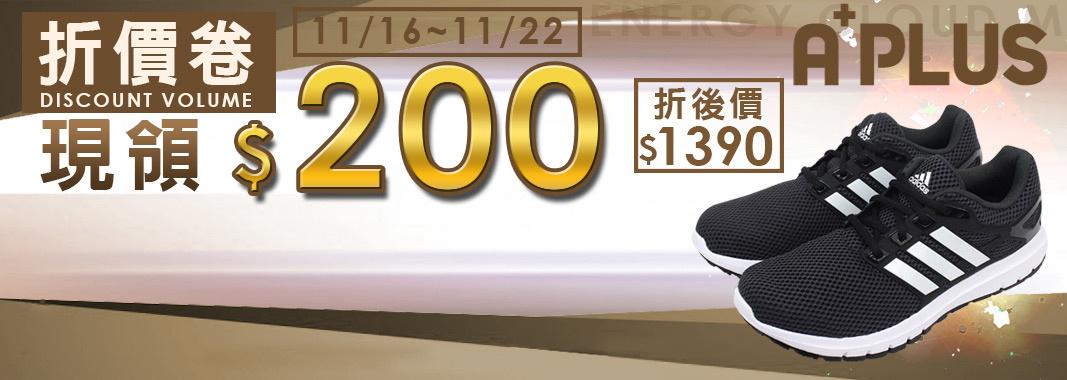 A+ 折價券200現領現折