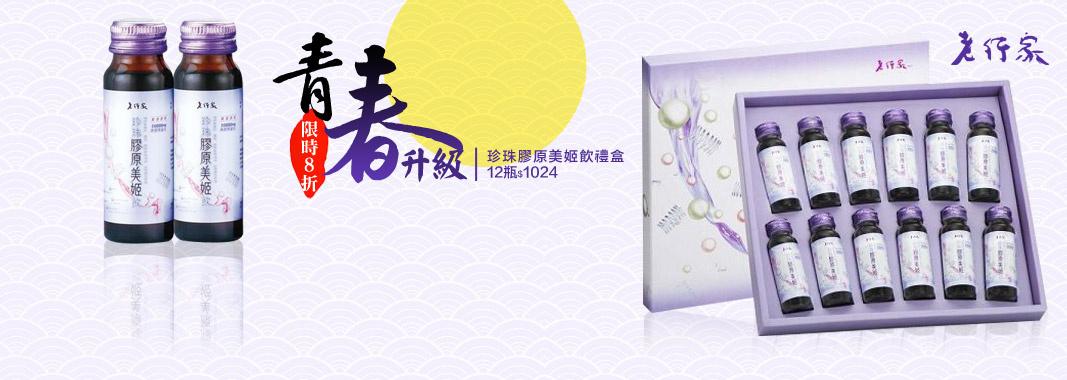 8折 珍珠膠原美姬飲(12瓶)1024元