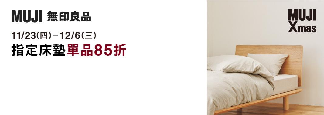 MUJI無印良品  指定床墊85折