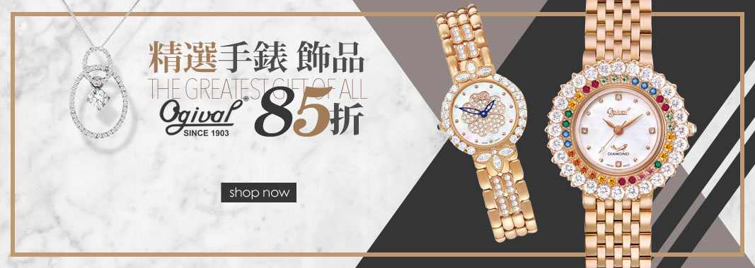 精選手錶/飾品85折