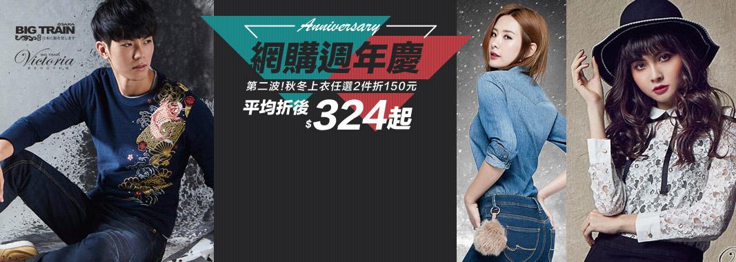 網購週年慶part2 ~秋冬上衣任選2件