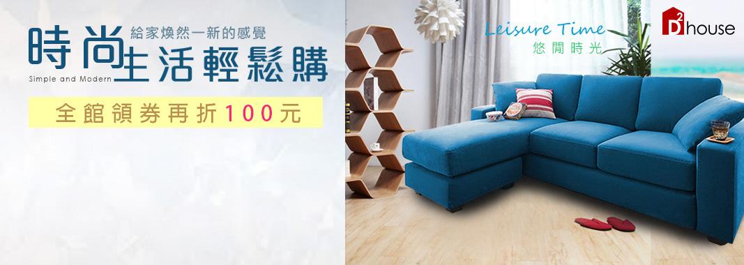 DD House 現領100折價券