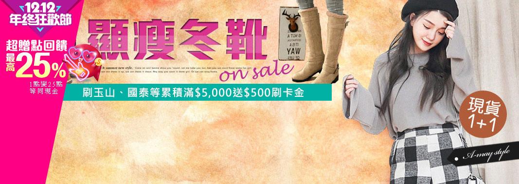 艾美時尚必備顯瘦冬靴新上市