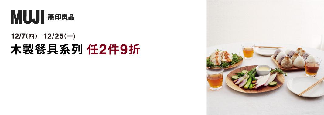 MUJI無印良品 木製餐具任兩件9折