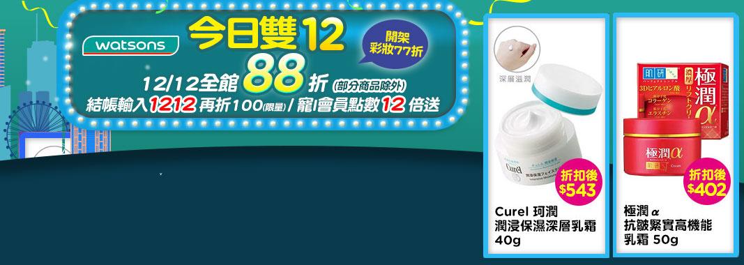 屈臣氏 結帳碼1212現折100元