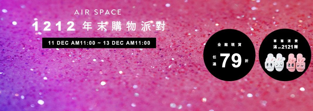 AIR SPACE・今天全店79折!