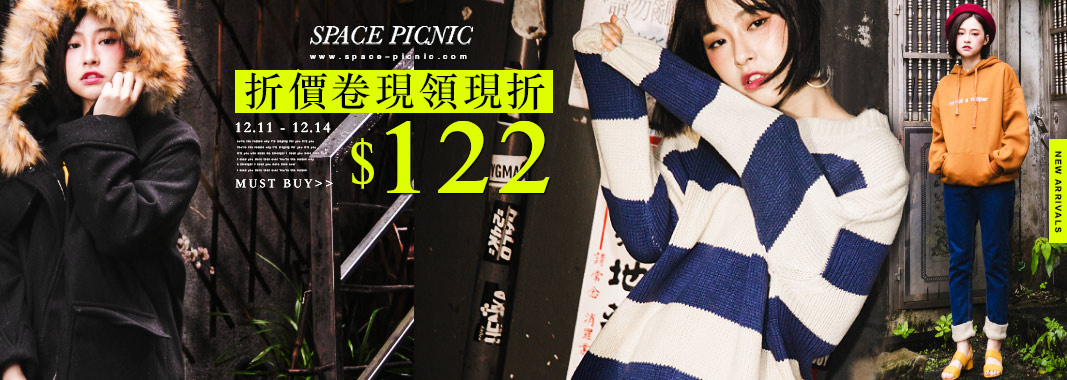 SpacePicnic 122元現領現折