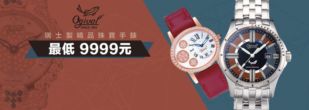 瑞士製手表最低9999元