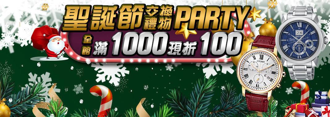 耶誕交換禮物 滿1000折100