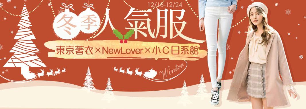 小C館日系時尚★399免運