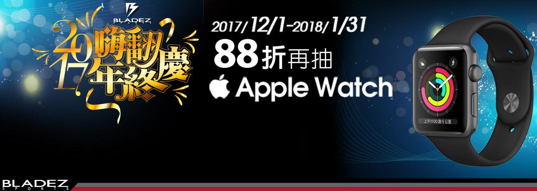 下殺88折再抽apple watch