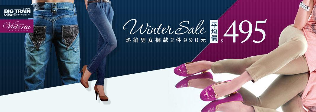 冬季精選↘熱銷男女褲款2件990元