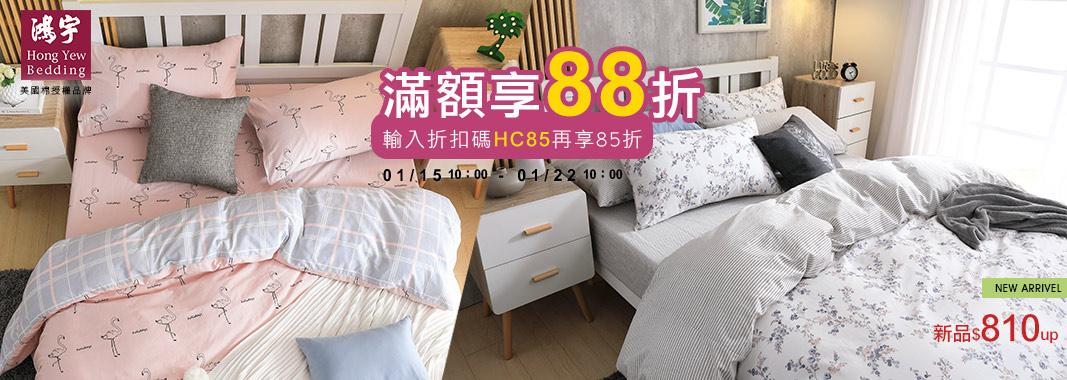 鴻宇寢飾 - 輸入HC85再享85折