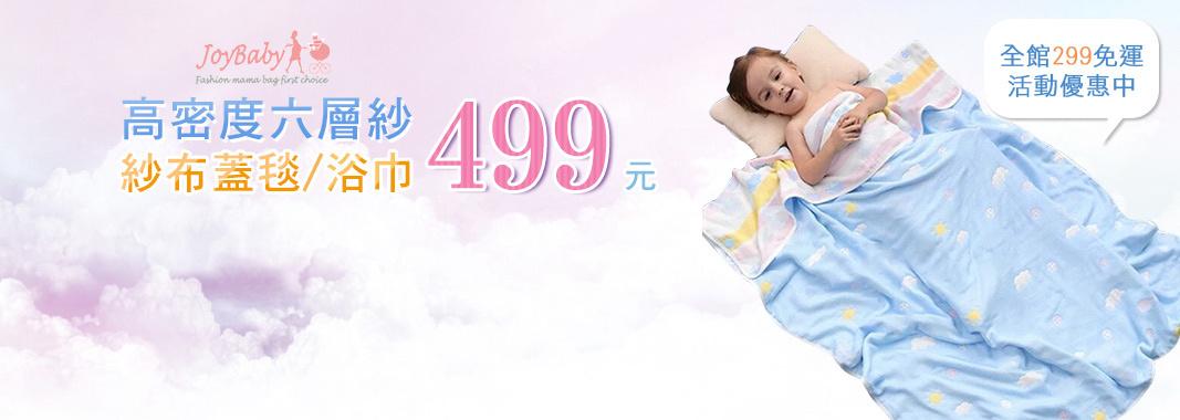 JOY BABY*暖心價499