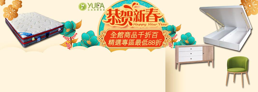 YUDA生活美學 床墊專區88折