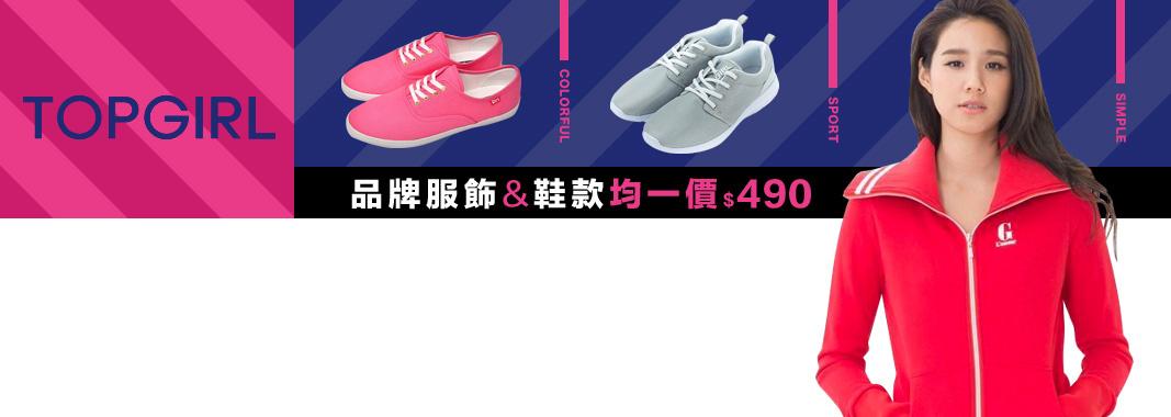 TOPGIRL品牌鞋褲外套-均一價490