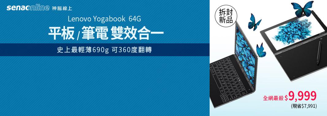 神腦線上★Yoga book下殺9999