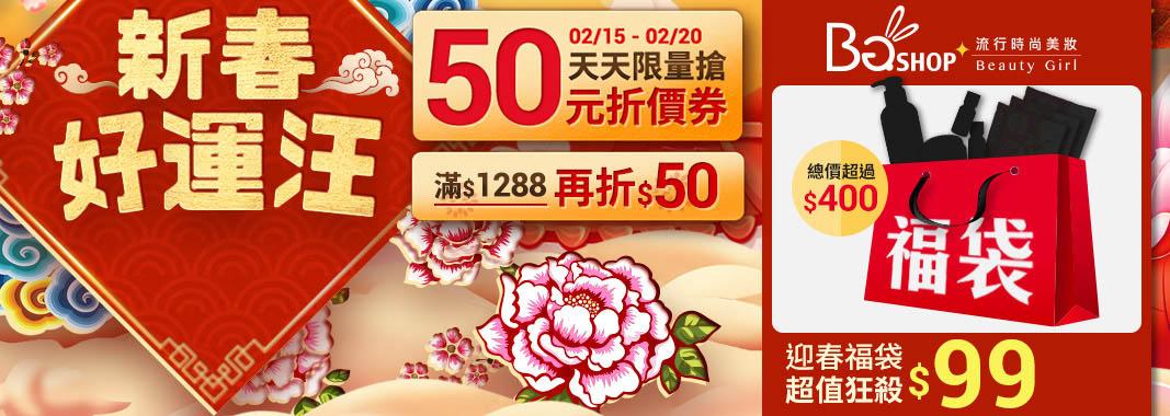 BGSHOP 新春$50折價券