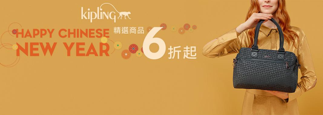 Kipling精選商品6折起