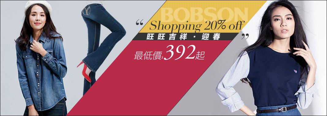 旺旺吉祥.迎春Shopping_8折