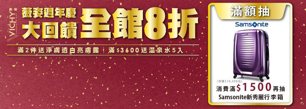 薇姿VICHY週年慶 全館8折