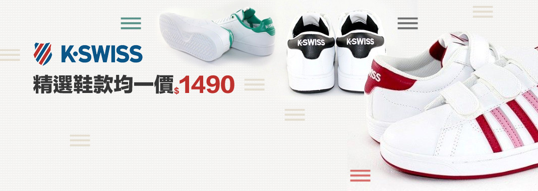 K-SWISS休閒鞋均一價1490元