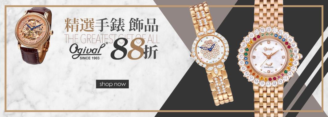 瑞士機芯手錶88折
