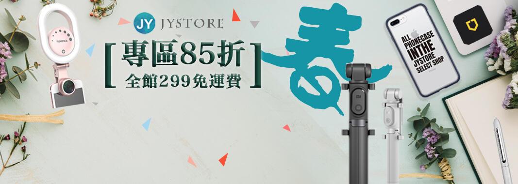 京育小舖★專區85折!全館299免運