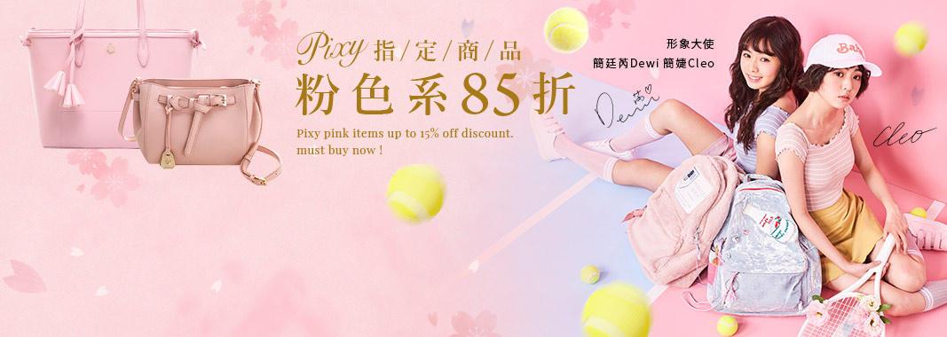 pixy粉色系指定商品85折!