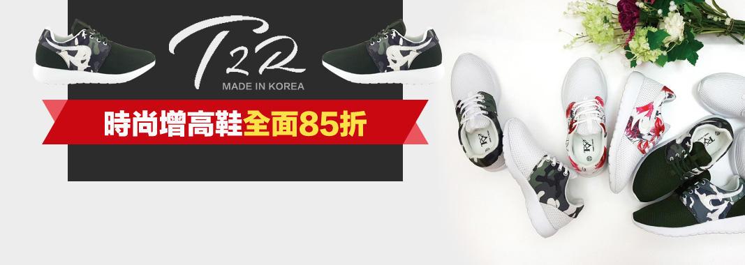 T2R時尚增高鞋款全面85折