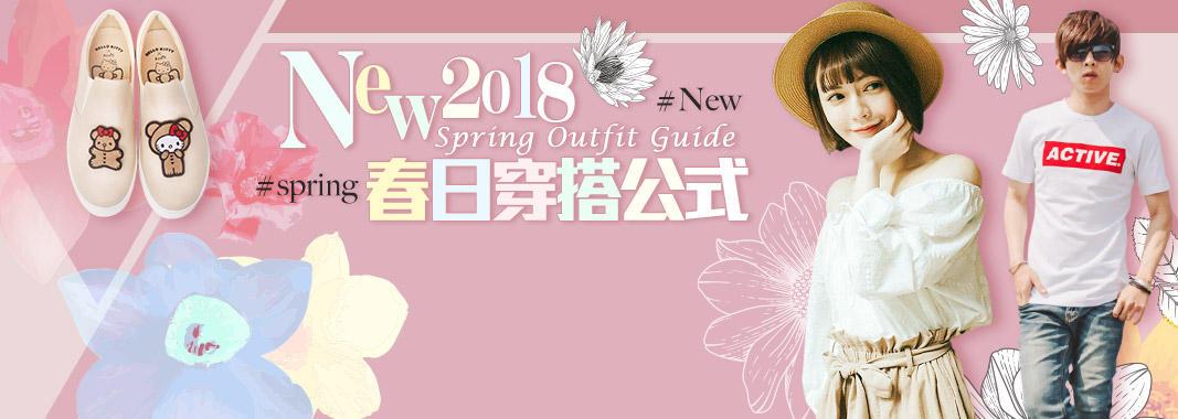 New 2018  春日穿搭公式