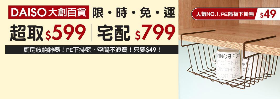 DAISO 大創百貨  超取599免運