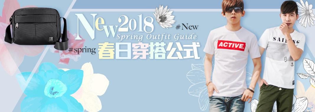 春日男裝穿搭公式!#new
