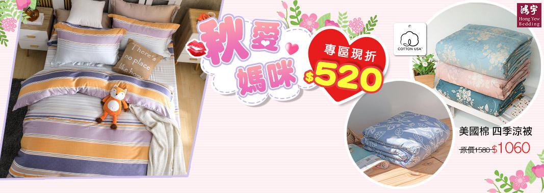 鴻宇寢飾 - 專區現折$520