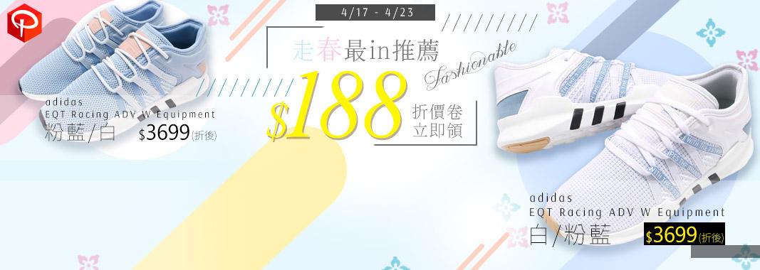 pump306 領188折價券