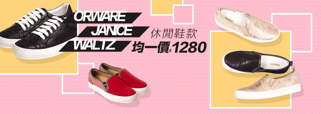 休閒鞋款均一價1280元