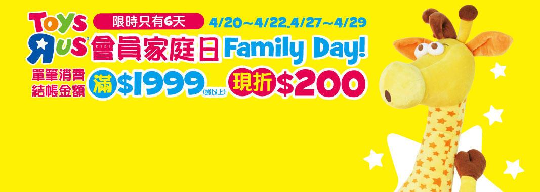 玩具反斗城★會員家庭日