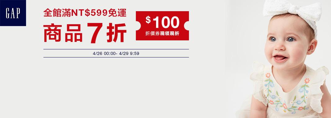 GAP全館限時700+限定加碼100折價