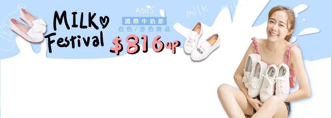 國際牛奶節 ✪ 清爽白$816up