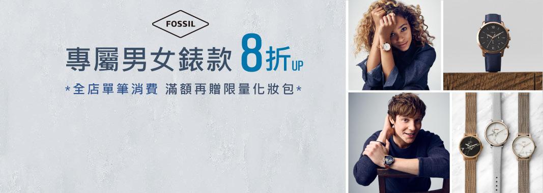 FOSSIL專屬男女錶款8折起
