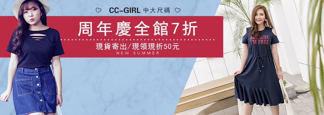 CC-girl中大尺碼★全店7折