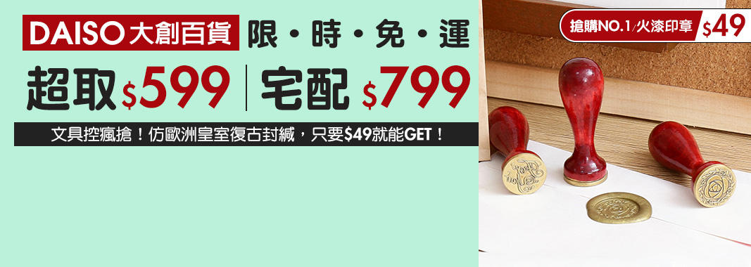大創 全店39元up
